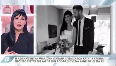 Αθηναΐς Νέγκα: Μιλά ανοιχτά για τον σύζυγό της, Γιάννη και τη διαφορά της ηλικίας τους!