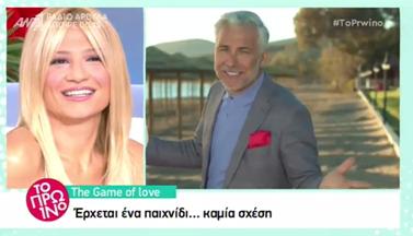 The Game of Love: Tο τρέιλερ με τους παίκτες του νέου reality του ΑΝΤ1 μόλις κυκλοφόρησε!