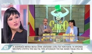 Αθηναΐς Νέγκα: Πήγε καλεσμένη στην Τατιάνα Στεφανίδου και έκανε μια ανακοίνωση για την εκπομπή Circo
