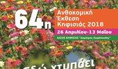 Η 64η Ανθοκομική Έκθεση Κηφισιάς ανοίγει τις πύλες της από τις 26 Απριλίου μέχρι τις 13 Μαΐου!