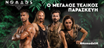 Nomads: H επίσημη ανακοίνωση του ΑΝΤ1 για τον μεγάλο τελικό