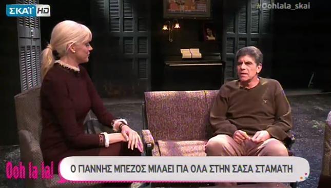 Η Σάσα Σταμάτη χαρακτήρισε τον Γιάννη Μπέζο ξινό και περίεργο μπροστά του - Πώς αντέδρασε ο ηθοποιός;