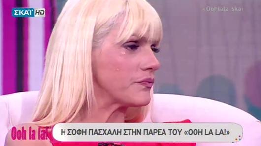 Η Σάσα Σταμάτη ξέσπασε σε κλάματα στον αέρα του Ooh la la! - Τι συνέβη;