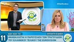 "Eurovision 2018: Στον ""αέρα"" ο ελληνικός τελικός;"