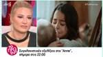 ANNE Εξελίξεις: Δείτε τη συγκλονιστική στιγμή που η Μελέκ αποχωρίζεται τον αδερφό της, πριν προβληθεί το επεισόδιο!