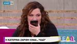 Κατερίνα Ζαρίφη: Το απρόσμενο τηλεφώνημα στο Εδώ και το μπέρδεμα με τη Μενεγάκη!