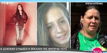Θρίλερ με την εξαφάνιση δύο ανήλικων αδελφών στο Δήλεσι: Η δραματική έκκληση της μητέρας τους