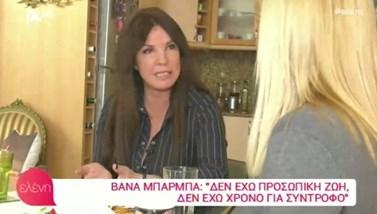 Βάνα Μπάρμπα: Μας ξεναγεί στο σπίτι της και μιλά για την κόρη της, Φαίδρα - Θεοδώρα