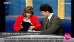 Όταν ο Πύρρος Δήμας και η σύζυγος του, μιλούσαν στην εκπομπή του Κώστα Χαρδαβέλλα 23 χρόνια πριν