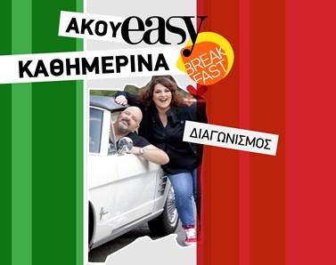 Νέος διαγωνισμός Easy 97,2: Ταξίδεψε στο Μιλάνο με… 1.000 ευρώ μετρητά!