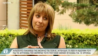 Συγκλονίζει η αδερφή του Κωνσταντίνου Αγγελίδη: Μπήκα μέσα και είπα στους γιατρούς τραβήξτε του τα σωληνάκια