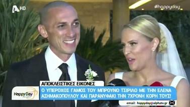 Έλενα Ασημακοπούλου - Μπρούνο Τσιρίλο: Οι πρώτες τους δηλώσεις μετά τον γάμο τους