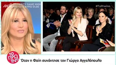 Δεν φαντάζεστε τι ρώτησε ο Γιώργος Αγγελόπουλος τη Φαίη Σκορδά όταν συναντήθηκαν