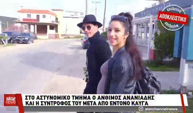 Στο αστυνομικό τμήμα ο Άνθιμος Ανανιάδης και η Μαρία Νεφέλη Γαζή μετά από έντονο καβγά!