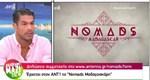 Nomads 2: Αυτοί είναι οι τέσσερις υποψήφιοι παρουσιαστές για το reality επιβίωσης του ANT1