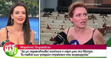 Η αντίδραση της Μαριάννας Τουμασάτου σε ερώτηση δημοσιογράφου για την κόρη της!