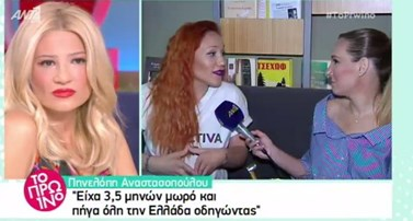 Πηνελόπη Αναστασοπούλου: Στο Dancing with the stars δεν ήξερα ότι ήμουν έγκυος