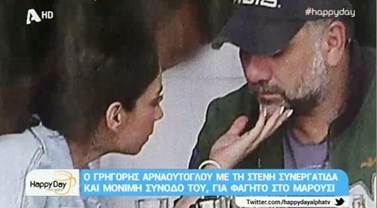 Αχώριστοι ο Γρηγόρης Αρναούτογλου και η Νάνσυ Αντωνίου - Η νέα τους δημόσια εμφάνιση