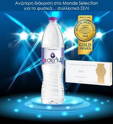 Το Φυσικό Μεταλλικό Νερό ΣΕΛΙ κατακτά Ανώτερη Διάκριση στον διεθνή διαγωνισμό Monde Selection