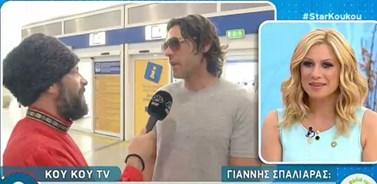Γιάννης Σπαλιάρας: Δείτε πώς αντέδρασε on camera, όταν ρωτήθηκε για τον ενδεχόμενο χωρισμό του από τη Ζωή Τζάνη!
