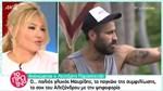 Η αποκάλυψη της Φαίης Σκορδά: Ο Μαυρίδης ήταν σε ξενοδοχείο όχι σε κλινική! Έχω και φωτογραφίες