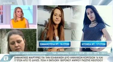 Επικοινώνησαν με τη μητέρα τους οι δύο αδελφές που εξαφανίστηκαν στο Δήλεσι-Στο πλευρό τους ανιψιός γνωστής ηθοποιού