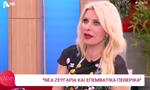Ελένη Μενεγάκη: Η on air αναφορά στον γάμο με τον Γιάννη Λάτσιο!