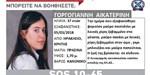 Νεκρή η Κατερίνα που είχε εξαφανιστεί στο Ηράκλειο Κρήτης