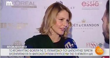 Τζένη Μπαλατσινού: Η νέα on camera αντίδραση, όταν ρωτήθηκε για τη φημολογούμενη εγκυμοσύνη της