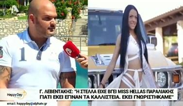 Γιάννης Λεβεντάκης: Ο εφοπλιστής πρώην σύντροφος της Στέλλας Μιζεράκη μιλάει για τη σχέση και τη γνωριμία τους