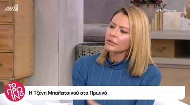 Η Τζένη Μπαλατσινού μιλάει για την προσωπική της ζωή μετά τον χωρισμό της από τον Βασίλη Κικίλια