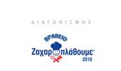 Βραβείο Ζαχαροπλάθουμε της ΓΙΩΤΗΣ! O πιο γλυκός διαγωνισμός επιστρέφει για τρίτη χρονιά. Δηλώσεις συμμετοχής μέχρι τις 26/09