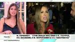 Η Τσιμτσιλή κάρφωσε τη Γερμανού on air: Τα φίλτρα στην κάμερα και η γυαλάδα στο πρόσωπό της!