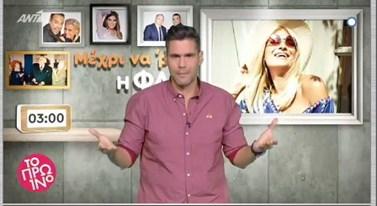 Το Πρωινό: Ο Ουγγαρέζος έκανε την αποκάλυψη on air – Ποια παρουσιάστρια επιστρέφει στους τηλεοπτικούς μας δέκτες;